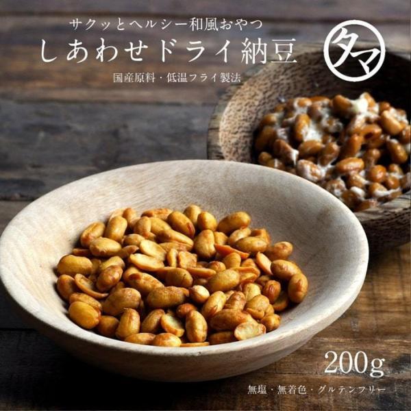 しあわせドライ納豆 200g 国産 発酵食品 北海道産大豆を使用 低温フライ製法 健康おやつ レジスタントスターチ 乾燥 ドライ 納豆 送料無料