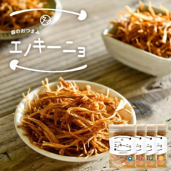 エノキーニョ 50g 4種類セット えのき エノキ 茸 きのこ キノコ ポイント消化 おやつ おつまみ お菓子 ヘルシー 珍味 送料無料