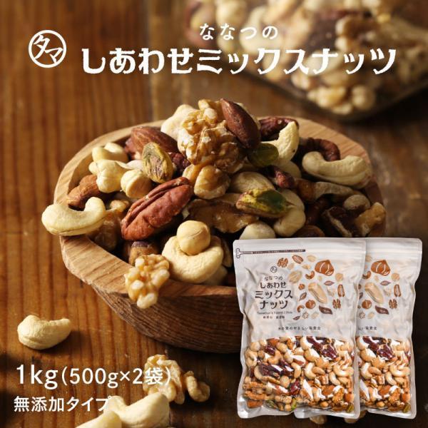 ななつのしあわせ ミックスナッツ 1kg(500g×2袋) 7種類 ナッツ 無添加 無塩 アーモンド クルミ おやつ チャック付き 小分け ギフト 送料無料