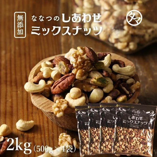 ななつのしあわせ ミックスナッツ 2kg(500g×4袋) 7種類 ナッツ 無添加 無塩 アーモンド クルミ おやつ チャック付き 小分け ギフト 送料無料