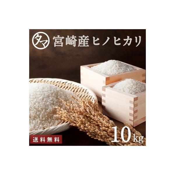 ひのひかり 10kg 新米 令和2年産 宮崎県産 お米 こめ コメ 精白米 白米 ヒノヒカリ 九州 送料無料