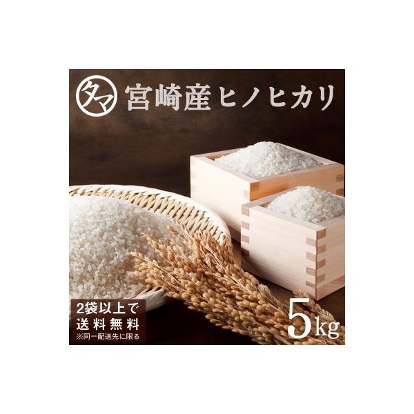 ひのひかり 新米 令和2年産 5kg 宮崎県産 精白米 白米 ヒノヒカリ お米 コメ 九州 2袋以上で送料無料