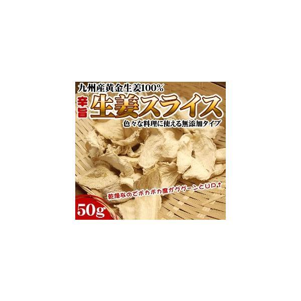 生姜スライス 50g 乾燥 生姜 スライス しょうが ショウガ ジンジャー 国産 無添加 野菜 やさい 薬味 調味料 送料無料