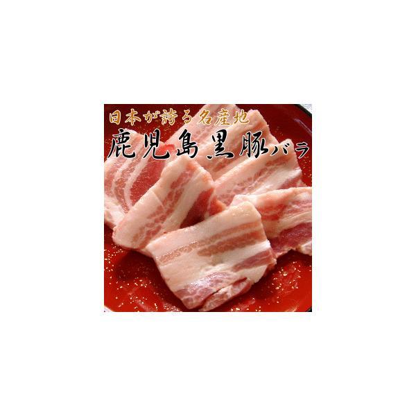鹿児島 黒豚バラ (特選品) 200g (1〜2人前) 最高の味をご家庭でお楽しみ頂けます バラ肉 本場 九州 豚肉 グルメ 料理 焼肉 焼き肉 角煮 お取り寄せ