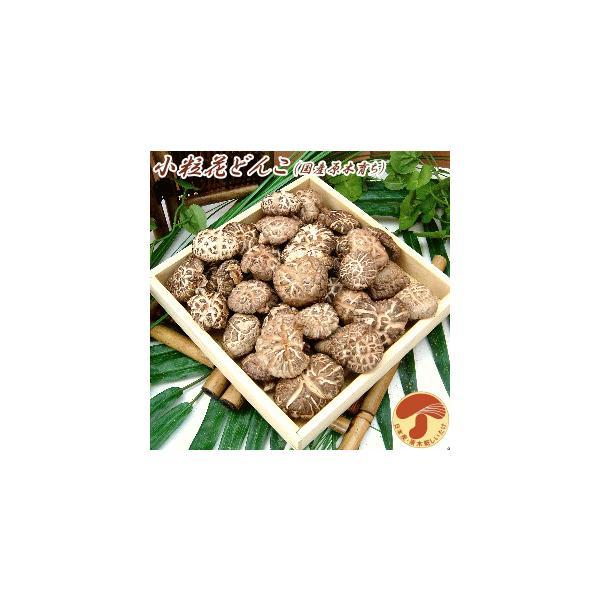 九州産 小粒 花どんこ 100g 安心 安全 無農薬 原木栽培 乾し 干し 乾燥 しいたけ 椎茸 きのこ 国産 ダシ 出汁