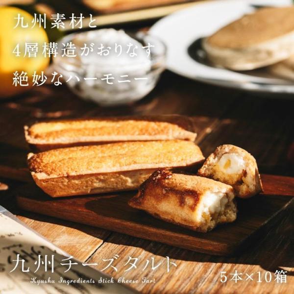 九州チーズタルト (5本入り) 10箱 チーズタルト スイーツ おやつ お菓子 お取り寄せグルメ レモン タルト ギフト プレゼント 送料無料