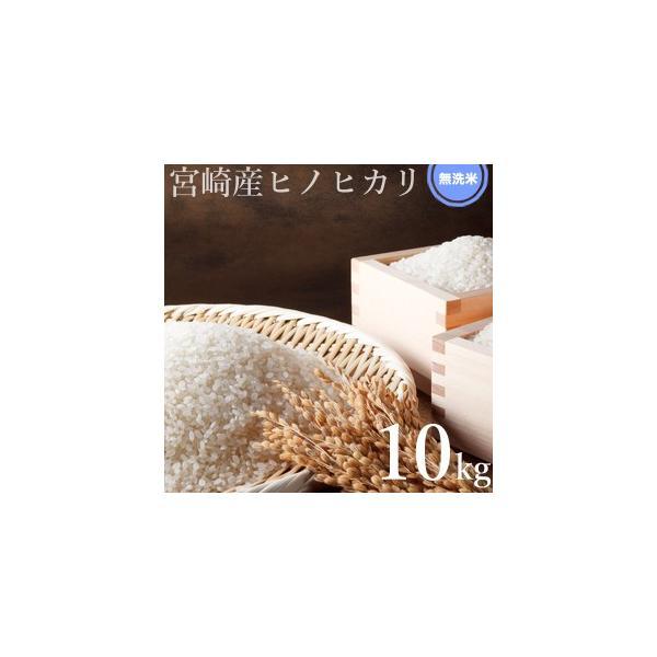 ひのひかり 無洗米 令和2年産 新米 お米 宮崎県産 10kg 九州 ヒノヒカリ 国産 九州 送料無料