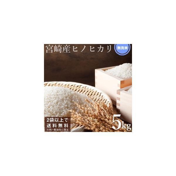 ひのひかり 無洗米 令和2年産 新米 お米 宮崎県産 5kg ヒノヒカリ 九州 2袋以上で送料無料