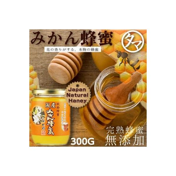 国産みかん蜂蜜(はちみつ) 300G 福岡県でも有名な名水が湧く飛形山のみかん畑で採蜜したみかん蜂蜜
