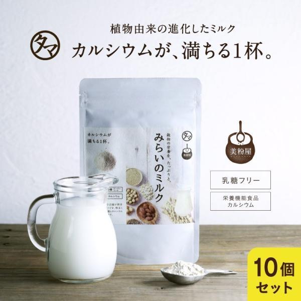 10袋セット 美粉屋 みらいのミルク 100g 牛乳 豆乳 ライスミルク 穀物 ミルク カルシウム ココナッツミルク チアシード キヌア 砂糖 着色料 乳糖不使用 送料無料