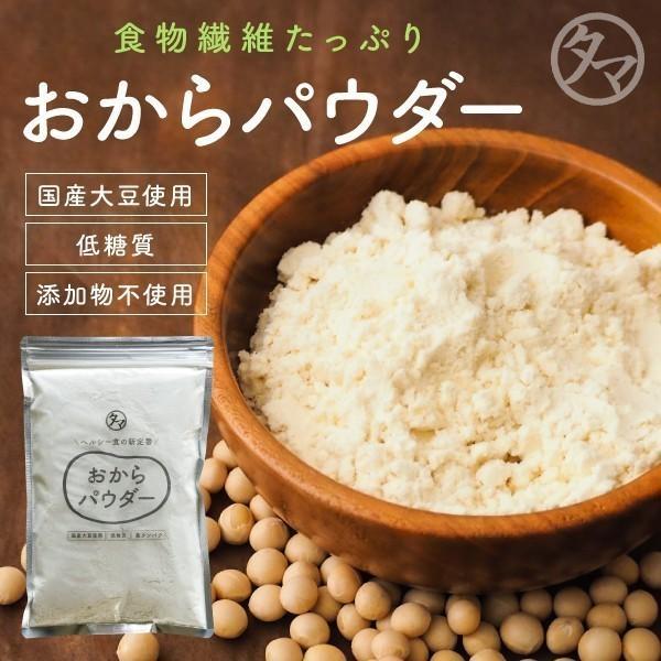 おからパウダー 国産 無添加 500g おから粉末 大豆 おから イソフラボン 大豆タンパク ソイパウダー 食物繊維 送料無料