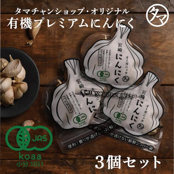にんにく 70g×3個セット 有機 オーガニック 有機JAS認定 ガーリック ニンニク 香味野菜 国産 宮崎産 送料無料