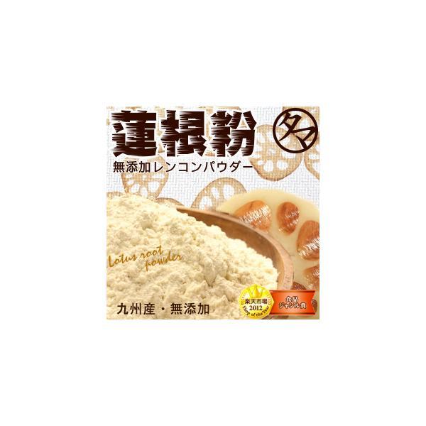 蓮根粉 レンコンパウダー 70g れんこん 粉末 食物繊維 九州 無添加 スーパーフード 送料無料