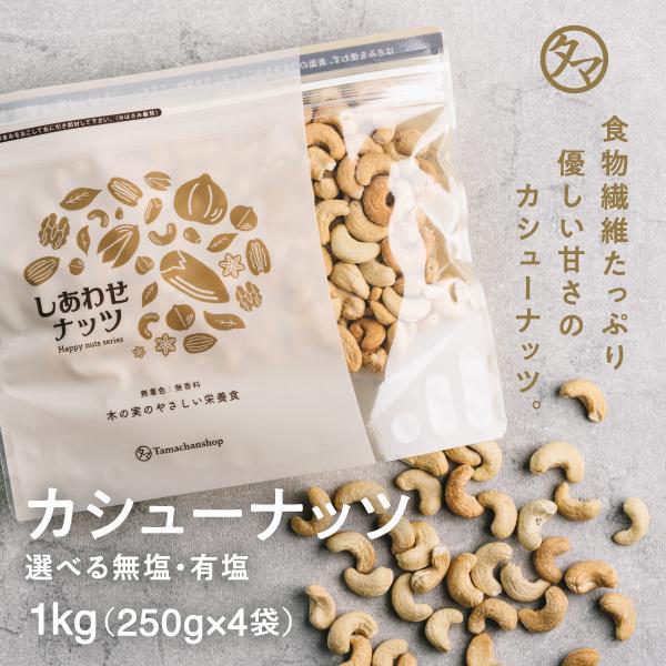 カシューナッツ 1000g ナッツ インド産 無添加 無塩 ロースト 素焼き 焙煎 スイーツ おやつ お菓子 送料無料