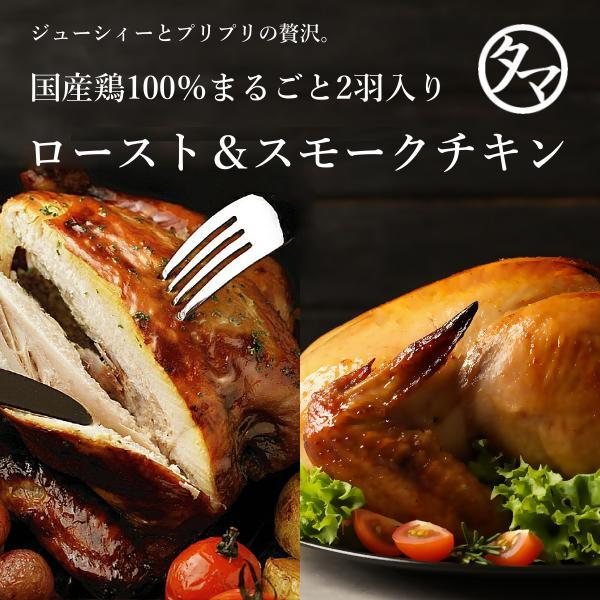 ローストチキン スモークチキン クリスマス チキン 2羽 鶏 限定 先行予約 鶏 極上 九州 国産 ディナー 肉総菜 とり 料理 若鶏 送料無料
