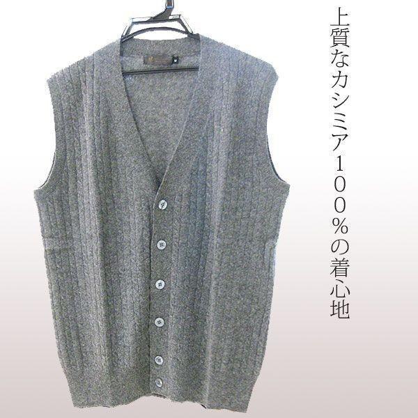 ベスト メンズ カシミヤ cashmere ダークグレイ 灰色 冷房対策 防寒 [made in 内モンゴル] (as)|tamai
