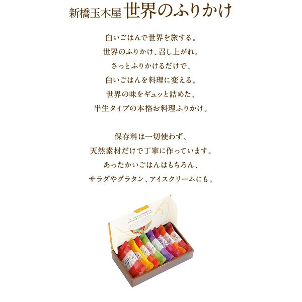 【あすつく】世界のふりかけ18袋入 W18 新橋玉木屋 | 東京 | 土産 | ギフト | おすすめ | 人気 | 高級 | 御歳暮 | お歳暮 ||tamakiya-shop|15