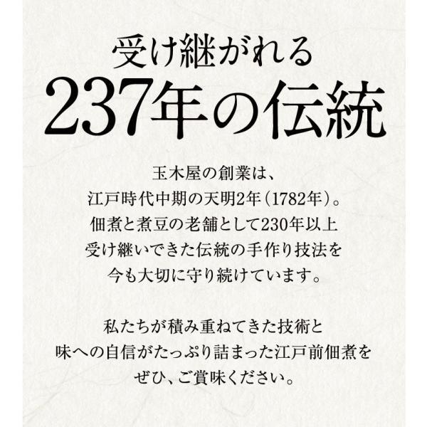 佃煮ふりかけ F-4 12袋×1パック 新橋玉木屋 | ふりかけ | 東京 | 土産 | ギフト | おすすめ | 高級 | 老舗 | 玉木屋 | 詰め合わせ | 御歳暮 | お歳暮 ||tamakiya-shop|06
