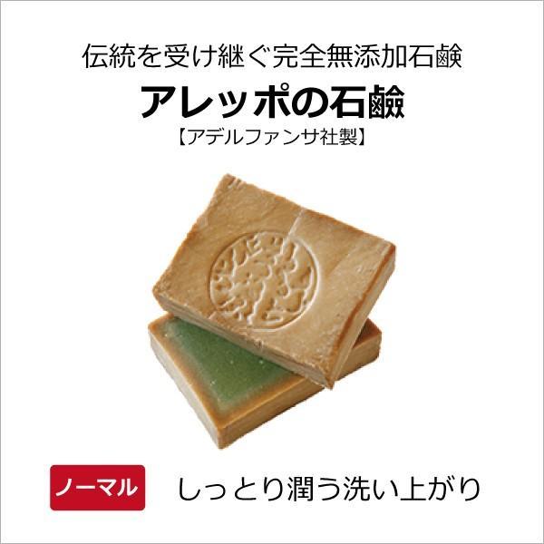 ランキング アレッポの石鹸(ノーマル )