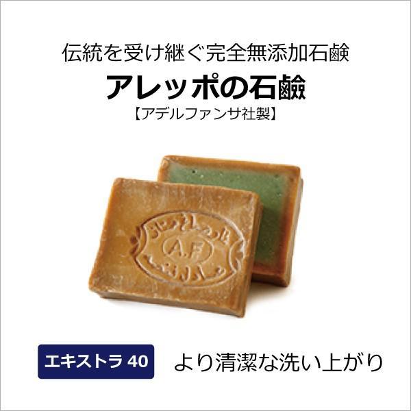 ランキング  アレッポの石鹸(EXTRA40 )