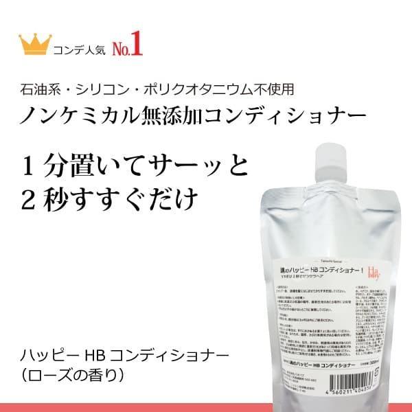 ランキング  魂のハッピーHBコンディショナー300ml