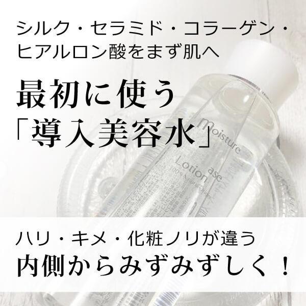 ランキング12位 モイスチャーベース化粧水(無香料)125ml