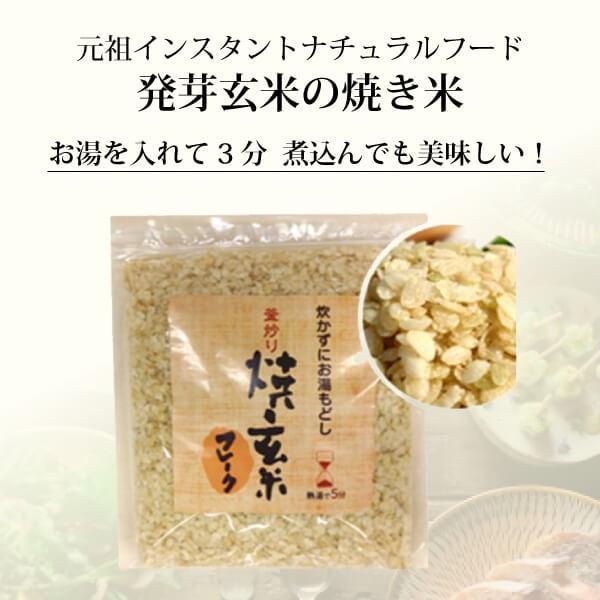 ランキング 玄米やき米1Kg
