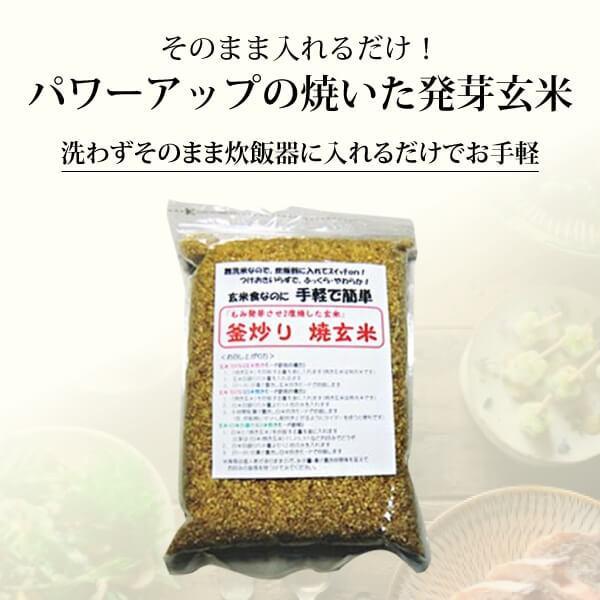 ランキング  釜炒り焼玄米