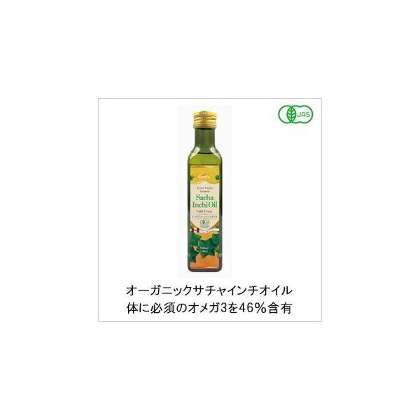 オーガニック サチャインチオイル(インカグリーンナッツオイル)230g 有機サチャインチ使用 コールドプレス製法一番搾り 体に必須のオメガ3脂肪酸46%含有|tamashii