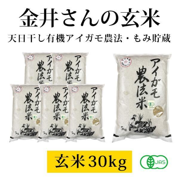 群馬県 金井農園の無農薬有機玄米 - 金井さんの天日干し合鴨農法玄米30kg(5kg×6袋) コシヒカリ有機玄米 昔ながらのはさかけ天日干し・籾(もみ)貯蔵