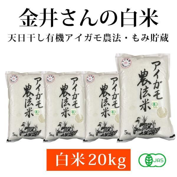 群馬県 金井農園の無農薬有機白米 - 金井さんの天日干し合鴨農法白米20kg(5kg×4袋) コシヒカリ有機白米 昔ながらのはさかけ天日干し・籾(もみ)貯蔵