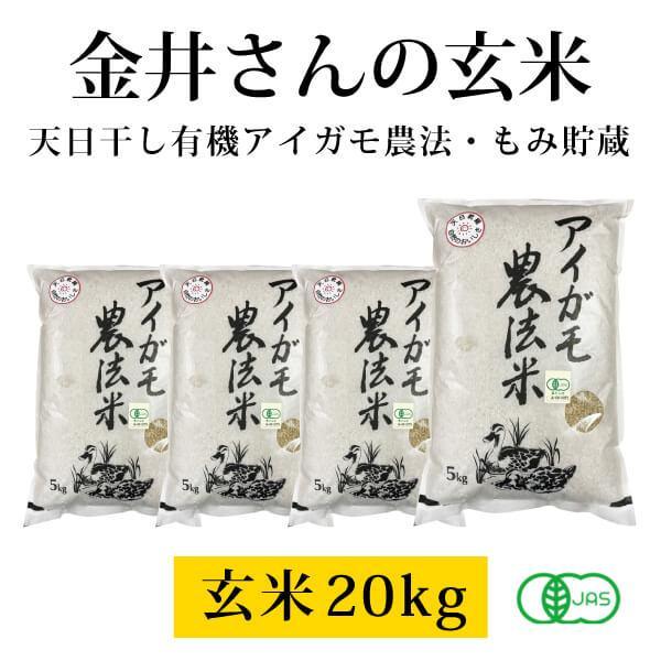 群馬県 金井農園の無農薬有機玄米 - 金井さんの天日干し合鴨農法玄米20kg(5kg×4袋) コシヒカリ有機玄米 昔ながらのはさかけ天日干し・籾(もみ)貯蔵