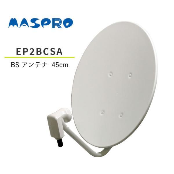 マスプロ4K・8K放送(3224MHz)対応BS・110°CSアンテナEP2BCSAWEB専用モデルBC45RL相当品