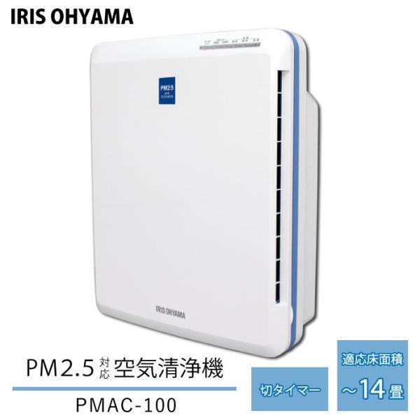 |アイリスオーヤマ 空気清浄機 PMAC-100 14畳程度 PM2.5対応 ウィルス除去
