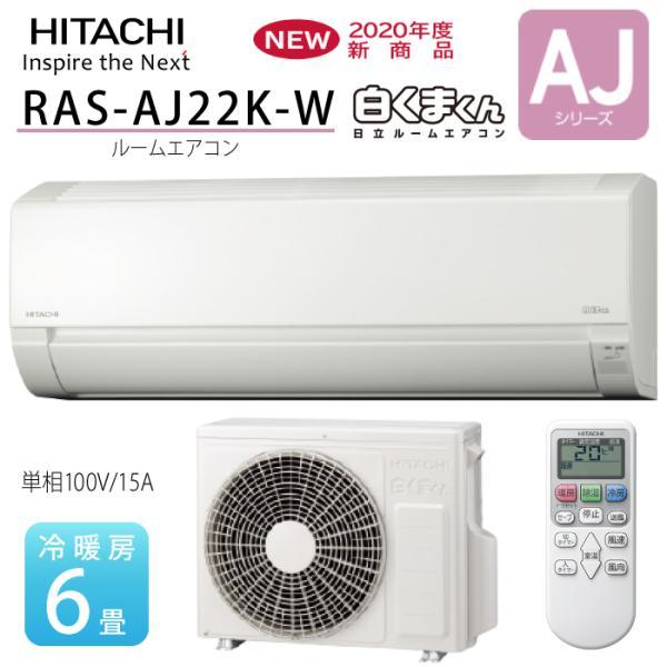 日立白くまくんAJシリーズ6畳程度ルームエアコンRAS-AJ22K-Wスターホワイト2020年度モデル単相100V
