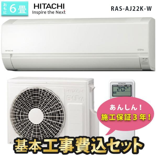 首都圏 エアコン6畳工事費込み日立白くまくんAJシリーズRAS-AJ22K-W2020年度モデル単相100Vスターホワイト