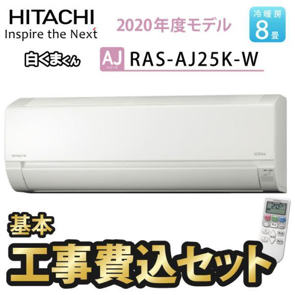 首都圏 エアコン8畳工事費込み日立白くまくんAJシリーズRAS-AJ25K-W2020年度モデル単相100Vスターホワイト