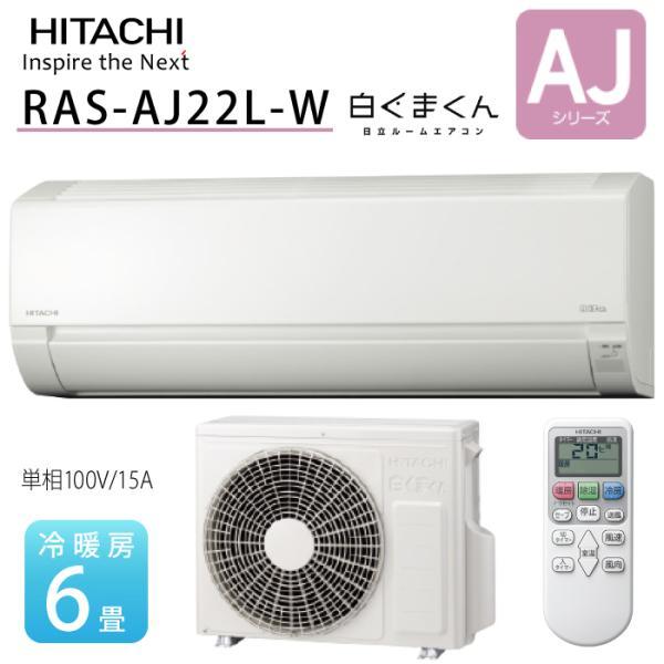 |日立 白くまくん AJシリーズ 6畳程度 ルームエアコン RAS-AJ22L-W スターホワイト …