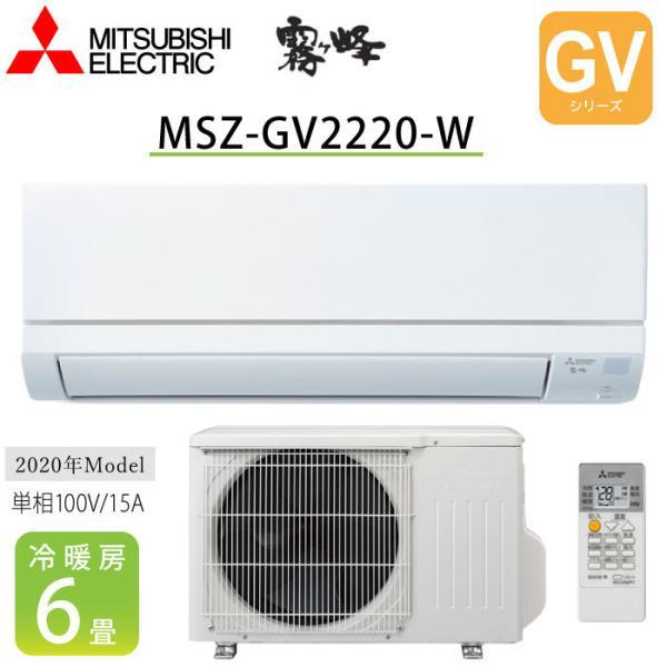 三菱霧ヶ峰GVシリーズ6畳程度ルームエアコンMSZ-GV2220-Wピュアホワイト2020年度モデル単相100V