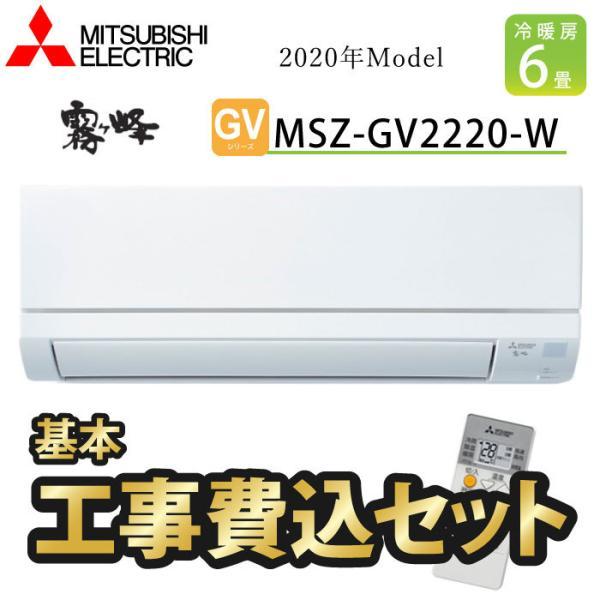 首都圏 エアコン6畳工事費込三菱霧ヶ峰GVシリーズMSZ-GV2220-W2020年度モデル単相100V