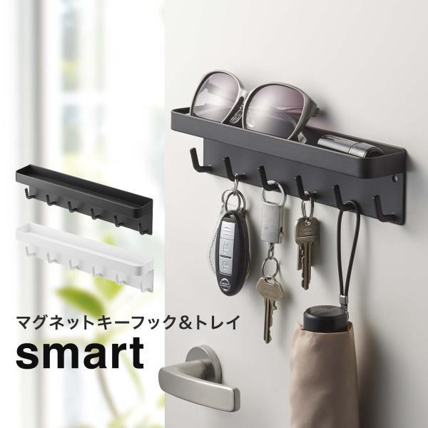 山崎実業(yamazaki) smart【マグネットキーフック&トレイ スマート】 壁掛け おしゃれ スチール 玄関 鍵 小物収納 ホワイト ブラック YAMAZAKI smartシリ…