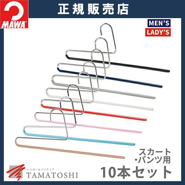 ハンガー MAWAハンガー マワハンガー シングルパンツ KH35/U 10本セット ブラック シルバー ホワイト tamatoshi