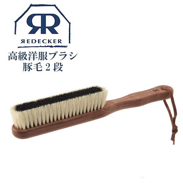 Redecker レデッカー 高級洋服ブラシ 豚毛・二段植毛  441000  掃除 天然素材 おしゃれ