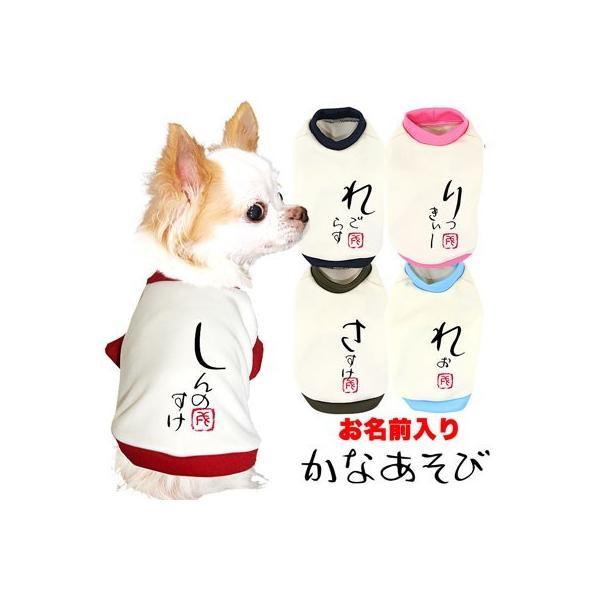 犬 服 ペットウェア 名入れ 秋冬 和柄 ペット ダックス トイプードル チワワ 名前入り かなあそび 3D《予約商品2021年2月中旬発送》メール便のみ送料無料の画像