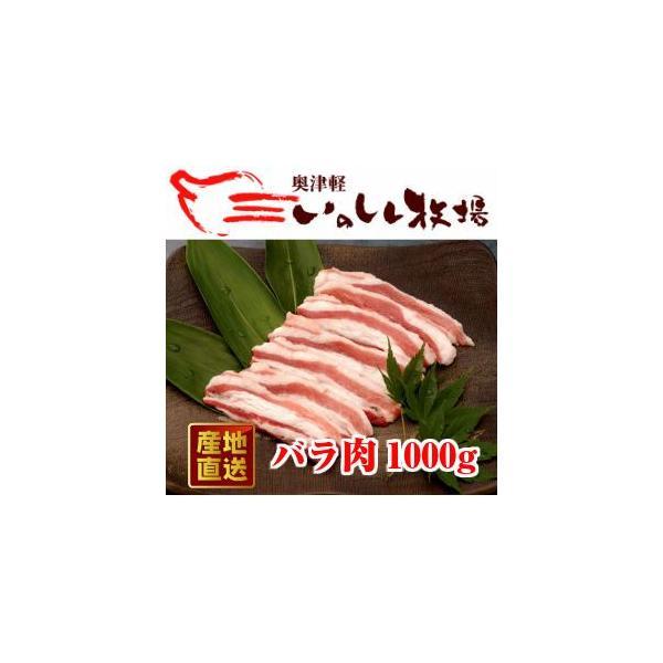 奥津軽 いのしし肉 バラ肉(スライス) 1000g