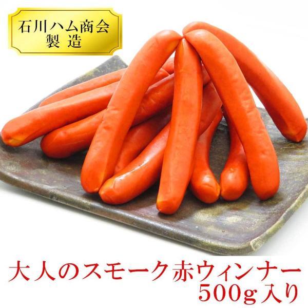 石川ハム商会 製造 大人のスモーク赤ウィンナー 500g │ お取り寄せグルメ 東北 ギフト プレゼント 食べ物 贈答用 贈り物