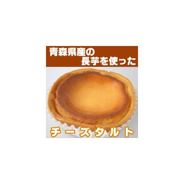 青森長芋のチーズタルト 大きさ:10cm