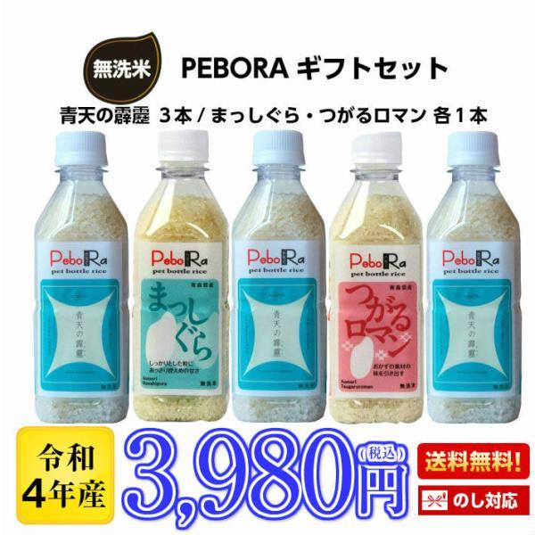 送料無料 ペボラ PEBORA 5本セット 青天の霹靂 つがるロマン まっしぐら 令和2年産