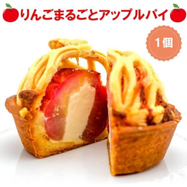 アップルパイ シェモア まるごとりんごチーズ風味パイ 大きさ:約10cm