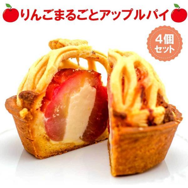 シェモア まるごとりんごチーズ風味パイ 4個セット(大きさ:約10cm)